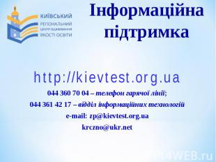 http://kievtest.org.uahttp://kievtest.org.ua044 360 70 04 – телефон гарячої ліні