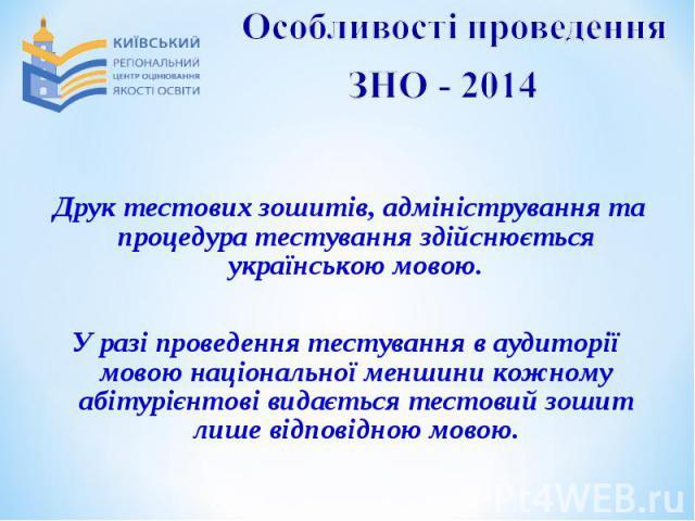 Друк тестових зошитів, адміністрування та процедура тестування здійснюється українською мовою.У разі проведення тестування в аудиторії мовою національної меншини кожному абітурієнтові видається тестовий зошит лише відповідною мовою.