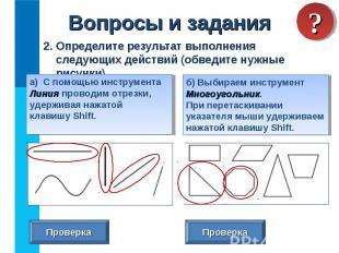 2. Определите результат выполнения следующих действий (обведите нужные рисунки).
