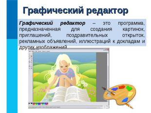 Графический редактор – это программа, предназначенная для создания картинок, при