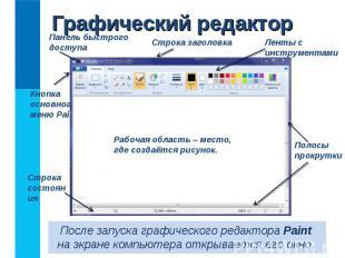 После запуска графического редактора Paint на экране компьютера открывается его