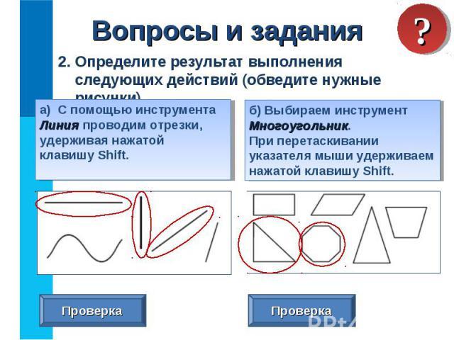 2. Определите результат выполнения следующих действий (обведите нужные рисунки).2. Определите результат выполнения следующих действий (обведите нужные рисунки).