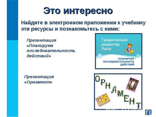 Найдите в электронном приложении к учебнику эти ресурсы и познакомьтесь с ними: