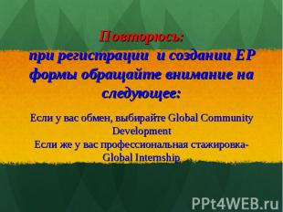Если у вас обмен, выбирайте Global Community DevelopmentЕсли у вас обмен, выбира