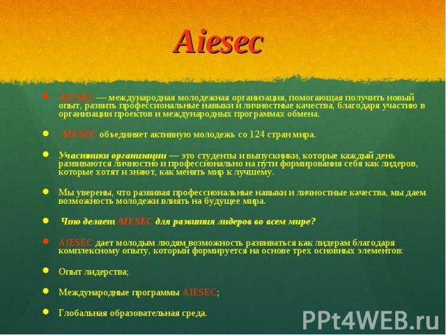 AIESEC — международная молодежная организация, помогающая получить новый опыт, развить профессиональные навыки и личностные качества, благодаря участию в организации проектов и международных программах обмена. AIESEC объединяет активную молодежь с…