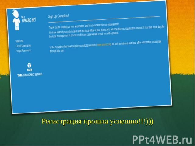 Регистрация прошла успешно!!!)))Регистрация прошла успешно!!!)))