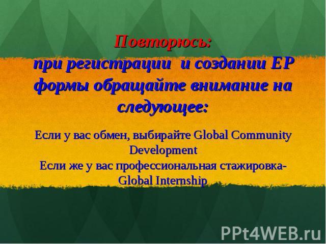 Если у вас обмен, выбирайте Global Community DevelopmentЕсли у вас обмен, выбирайте Global Community DevelopmentЕсли же у вас профессиональная стажировка- Global Internship