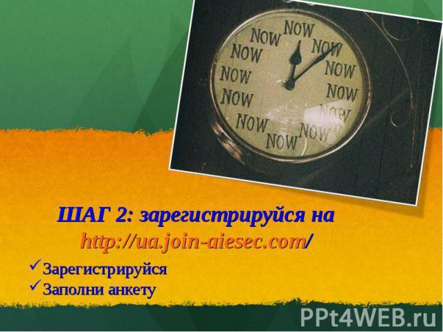 ШАГ 2: зарегистрируйся на http://ua.join-aiesec.com/