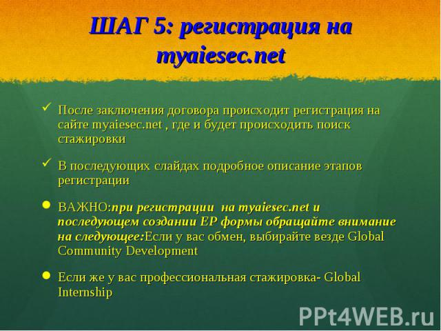 После заключения договора происходит регистрация на сайте myaiesec.net , где и будет происходить поиск стажировкиПосле заключения договора происходит регистрация на сайте myaiesec.net , где и будет происходить поиск стажировкиВ последующих слайдах п…