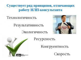 Существует ряд принципов, отличающих работу НЛП-консультанта