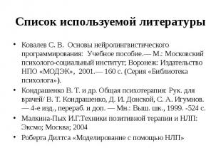 Ковалев С. В. Основы нейролингвистического программирования: Учебное пособие.— М