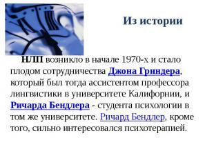 НЛП возникло в начале 1970-х и стало плодом сотрудничества Джона Гриндера, котор