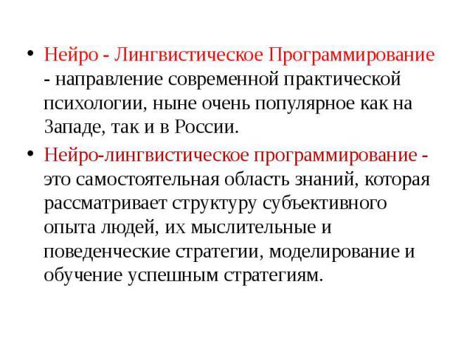Нейро - Лингвистическое Программирование - направление современной практической психологии, ныне очень популярное как на Западе, так и в России. Нейро-лингвистическое программирование - это самостоятельная область знаний, которая рассматривает струк…