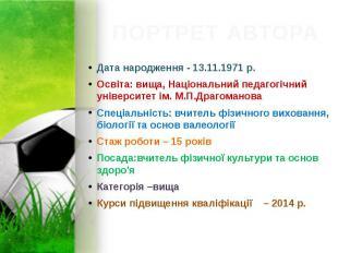ПОРТРЕТ АВТОРА Дата народження - 13.11.1971 р. Освіта: вища, Національний педаго