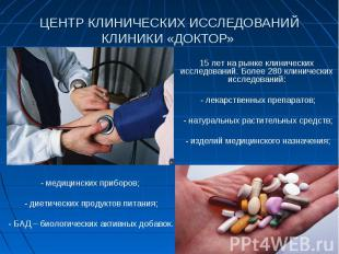 ЦЕНТР КЛИНИЧЕСКИХ ИССЛЕДОВАНИЙ КЛИНИКИ «ДОКТОР» 15 лет на рынке клинических иссл