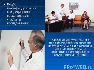 Подбор квалифицированного медицинского персонала для участия в исследовании;