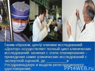 Таким образом, центр клиники исследований «Доктор» осуществляет полный цикл клин