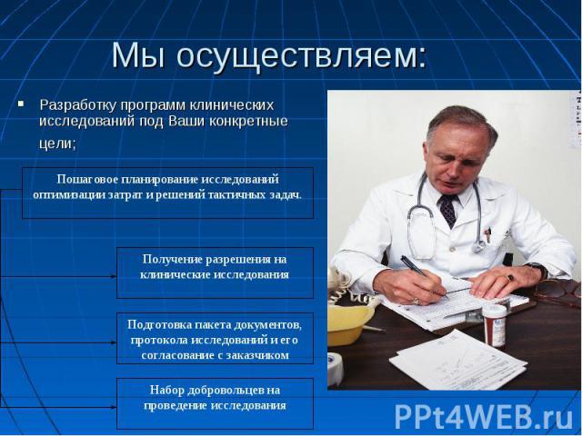 Мы осуществляем:Разработку программ клинических исследований под Ваши конкретные цели;