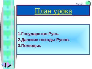 1.Государство Русь. 2.Далекие походы Русов. 3.Полюдье.
