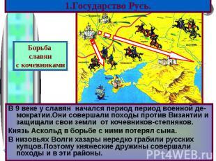 В 9 веке у славян начался период период военной де-мократии.Они совершали походы