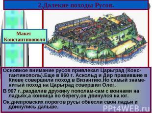 Основное внимание русов привлекал Царьград (Конс-тантинополь).Еще в 860 г. Аскол