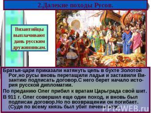 Братья-цари приказали натянуть цепь в бухте Золотой Рог,но русы вновь перетащили