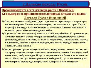 Проанализируйте текст договора русов с Византией. Проанализируйте текст договора
