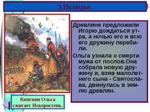 Древляне предложили Игорю дождаться ут-ра, а ночью его и всю его дружину переби-