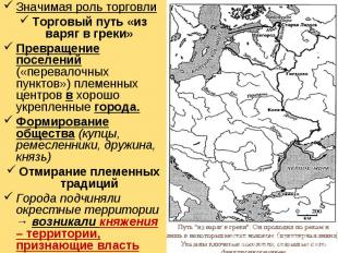 Значимая роль торговли Значимая роль торговли Торговый путь «из варяг в греки» П