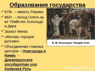 879г. – смерть Рюрика 879г. – смерть Рюрика 882г. – поход Олега на юг Убийство А