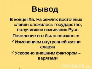 В конце IXв. На землях восточных славян сложилось государство, получившее называ