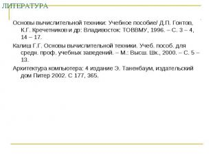 ЛИТЕРАТУРА Основы вычислительной техники: Учебное пособие/ Д.П. Гонтов, К.Г. Кре
