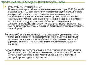 ПРОГРАММНАЯ МОДЕЛЬ ПРОЦЕССОРА 8086 Регистры общегоназначения Восемь регистров об
