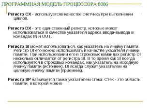 ПРОГРАММНАЯ МОДЕЛЬ ПРОЦЕССОРА 8086 Регистр CX - используетсяв качестве счетчика