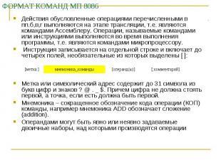 ФОРМАТ КОМАНД МП 8086 Действия обусловленные операциями перечисленными в пп.б,в,