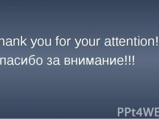Thank you for your attention!!! Спасибо за внимание!!!