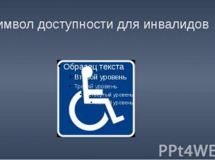 Символ доступности для инвалидов