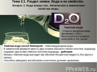 Тема 2.1. Раздел химии. Вода и ее свойство. Вопрос 3. Вода вокруг нас. Физически