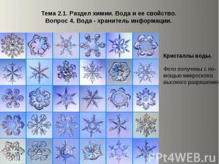 Тема 2.1. Раздел химии. Вода и ее свойство. Вопрос 4. Вода - хранитель информаци