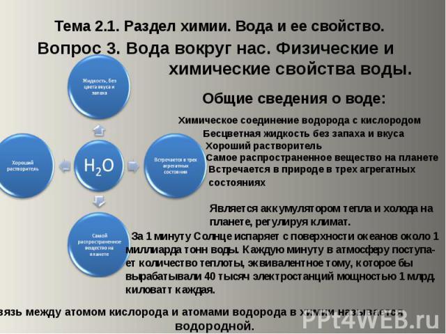 Тема 2.1. Раздел химии. Вода и ее свойство. Вопрос 3. Вода вокруг нас. Физические и химические свойства воды.