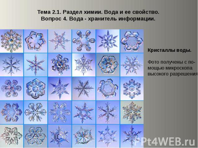 Тема 2.1. Раздел химии. Вода и ее свойство. Вопрос 4. Вода - хранитель информации.