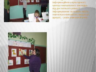 Шкільна бібліотека відіграє неабияку роль у справі навчання і виховання підроста