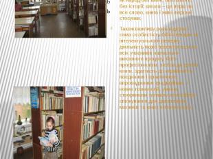 Саме у бібліотеці відбувається інтеграція всіх видів і форм поширення знань, заб