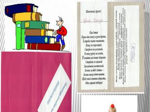 """Щороку в бібліотеці проходить виховний захід для 2-х класів """"Посвята в читачі""""."""
