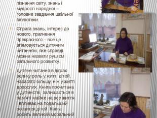 В.О. Сухомлинський писав, що читання – це віконце через яке діти бачать і пізнаю