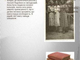 Згодом її прізвище можна було побачити в списках студентів-заочників Кіровоградс