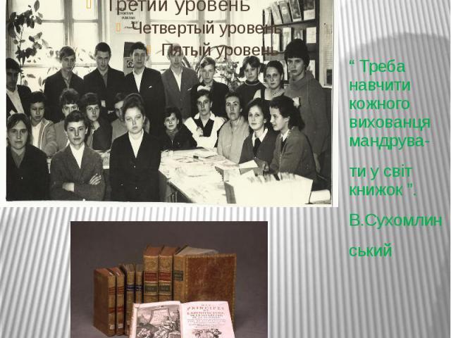 """Компас у книжковому світі"""" Треба навчити кожного вихованця мандрува-ти у світ книжок """".В.Сухомлинський"""