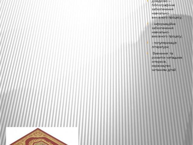 Основні функції шкільної бібліотекиДовідково – бібліографічне забезпечення навчально-виховного процесу;- інформаційне забезпечення навчально-виховного процесу;- популяризація літератури; Вивчення та розвиток читацьких інтересів, керівництво читанням…