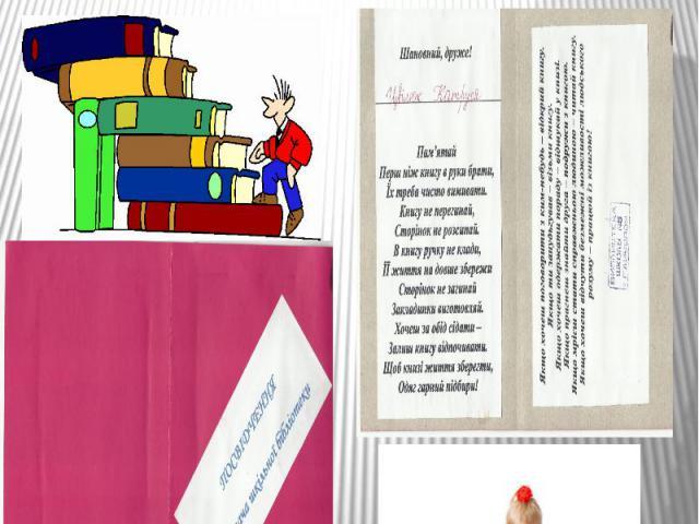 """Щороку в бібліотеці проходить виховний захід для 2-х класів """"Посвята в читачі"""". В кінці якого Королева Книга роздає другокласникам """"Посвідчення читача шкільної бібліотеки""""."""