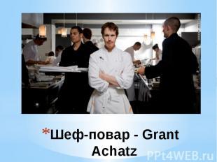 Шеф-повар - Grant Achatz
